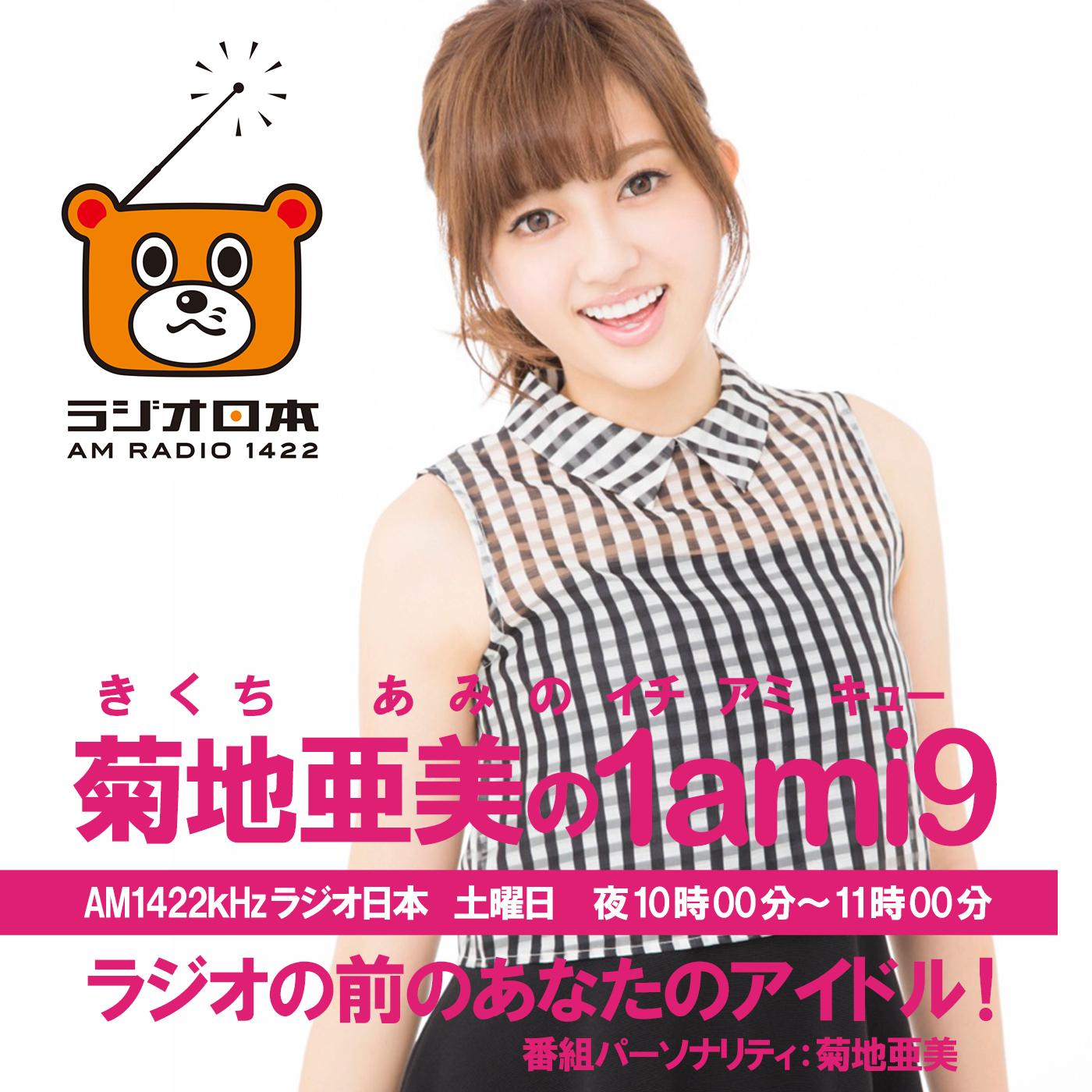 アミキューブログ&ポッドキャスト   菊地亜美の1ami9 AM1422kHz ラジオ日本