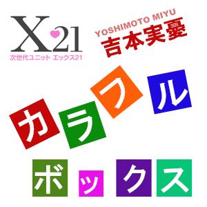 「X21 吉本実憂カラフルボックス」 ポッドキャスト